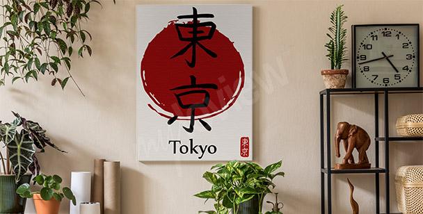 Image Tokyo et soleil rouge